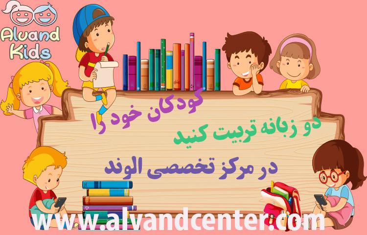 فواید یادگیری زبان دوم برای کودکان