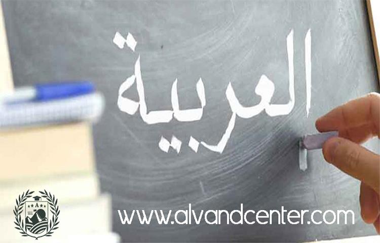 تاریخ زبان عربی