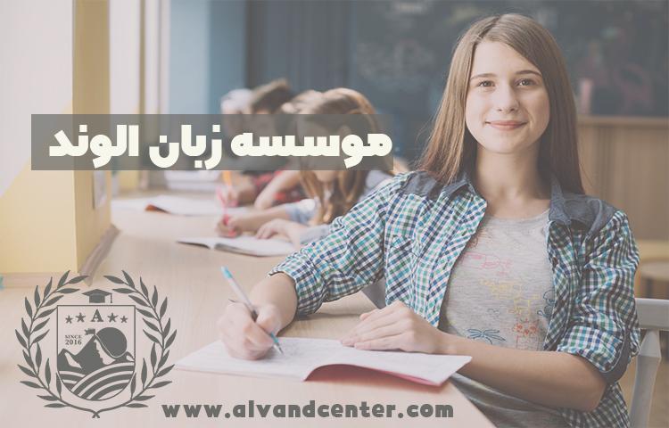 کلاس مکالمه فشرده زبان انگلیسی در مشهد