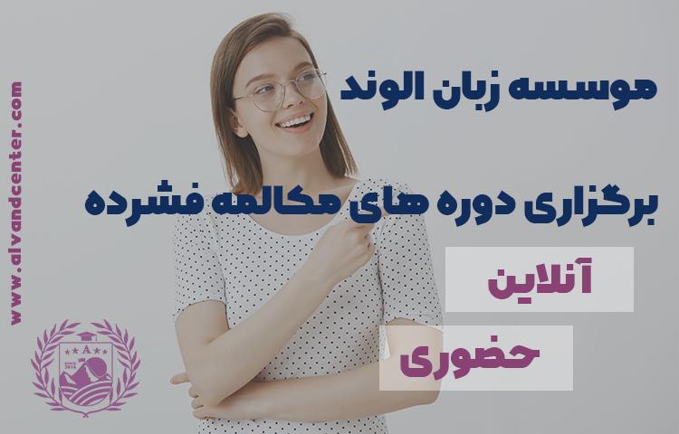 دوره های مکالمه زبان انگلیسی در مشهد