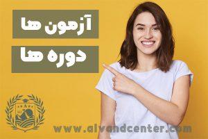 کالج زبان های خارجه الوند