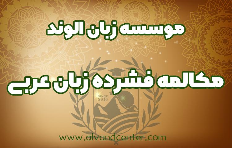 تاثیر زبان فارسی بر زبان عربی
