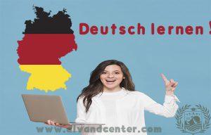 چرا زبان آلمانی یاد بگیریم
