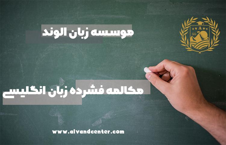 بهترین کلاس مکالمه فشرده زبان انگلیسی در مشهد
