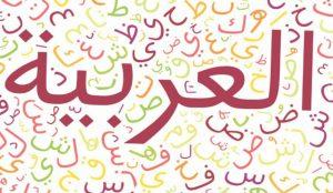 زبان عربی: