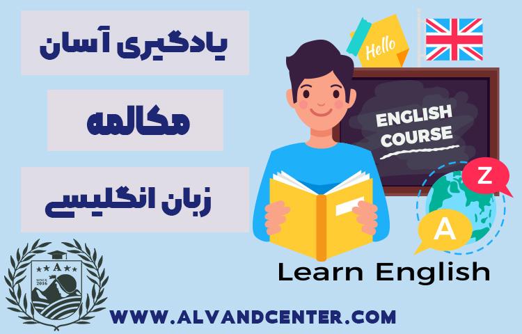 یادگیری آسان اصطلاحات زبان انگلیسی