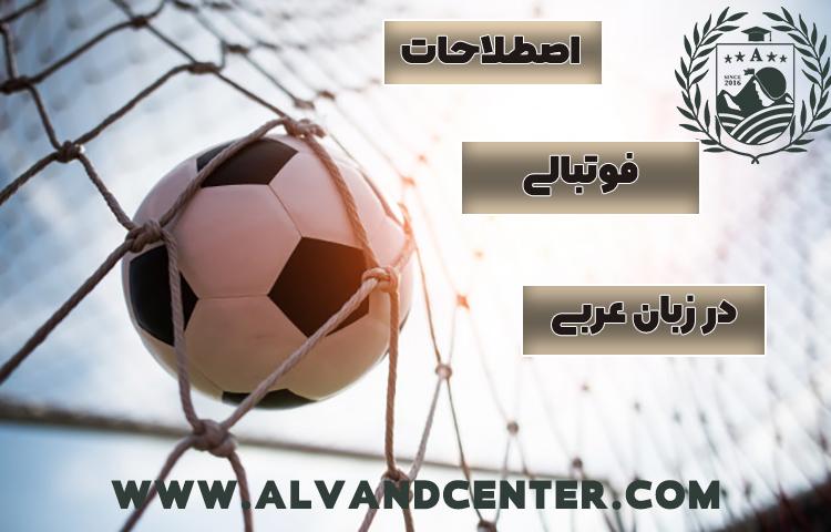 اصطلاحات فوتبال در عربی