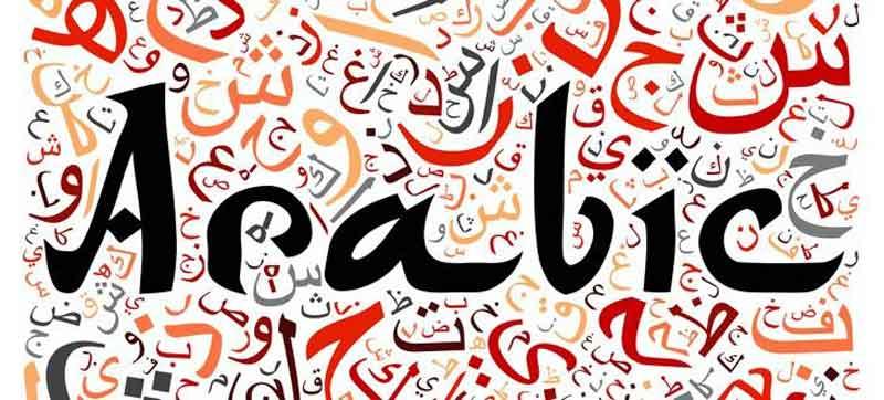مکالمه عربی