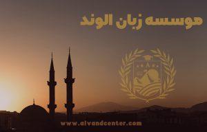 چرا زبان عربي را بايد آموخت