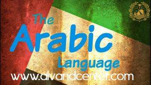 رابطه دو سویه زبان فارسی و زبان عربی