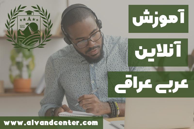 آموزش آنلاین عربی عراقی