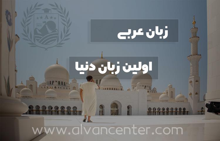 کاملترین تاریخچه زبان عربی