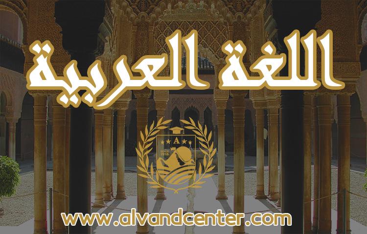 رابطه زبان فارسی و زبان عربی