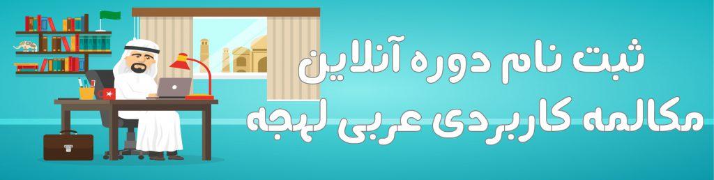 ثبت نام دوره عربی حضوری و غیر حضوری