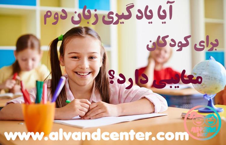 معایب آموزش زبان انگلیسی به کودکان