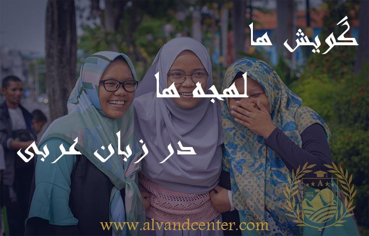 گویشها و لهجهها