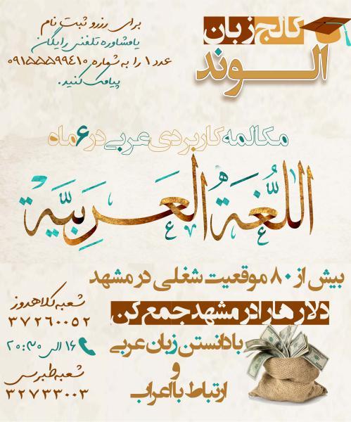 آموزش مکالمه زبان عربی در مشهد