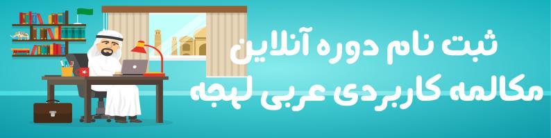 دوره آنلاین مکالمه عربی عراقی