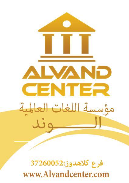 بهترین موسسه آموزش زبان عربی در مشهد