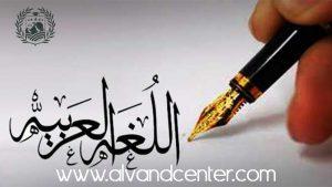 چرا زبان عربی را باید آموخت ؟