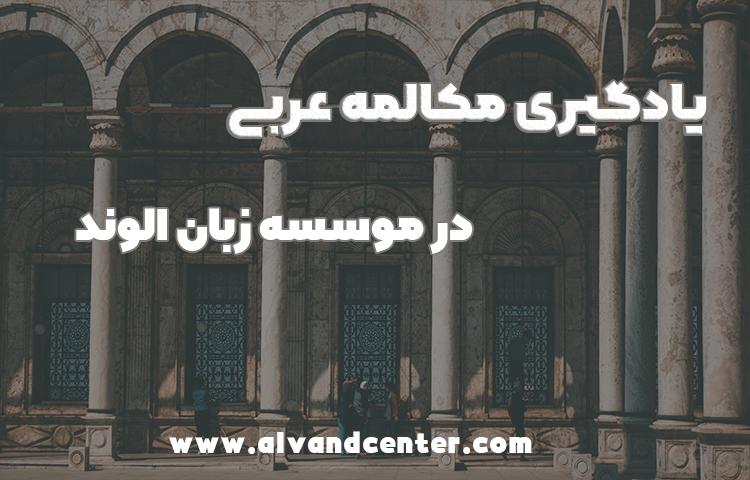 یادگیری مکالمه زبان عربی
