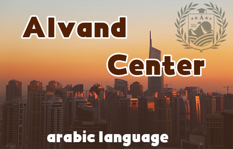 آموزش ساده مکالمه زبان عربی