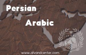 عربی در یک نگاه