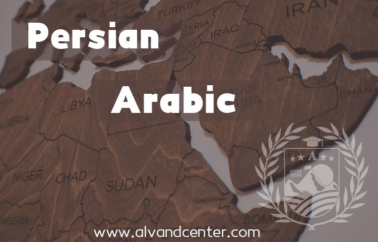 زبان های ترکیبی در زبان فارسی