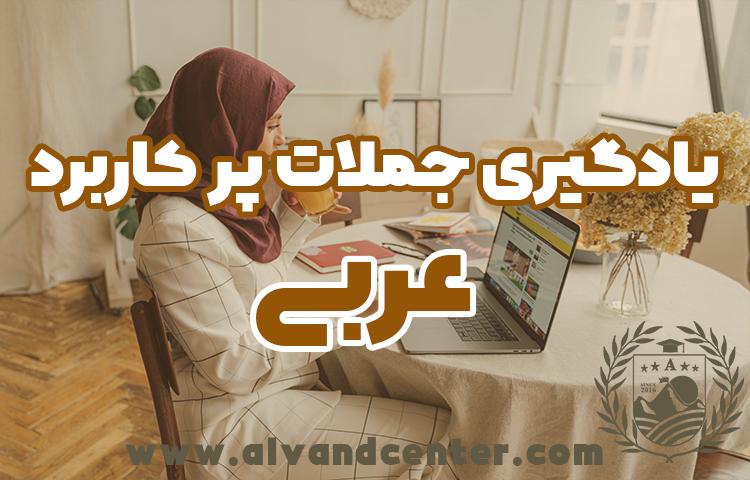 یادگیری جملات و کلمات پرکاربرد مکالمه زبان عربی