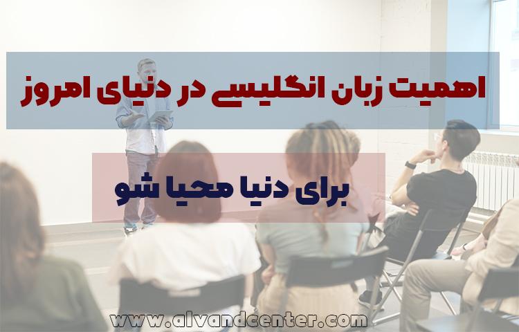 اهمیت زبان انگلیسی در دنیای امروز