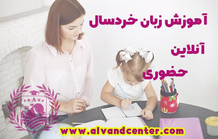 پیش تولید در آموزش زبان به کودکان