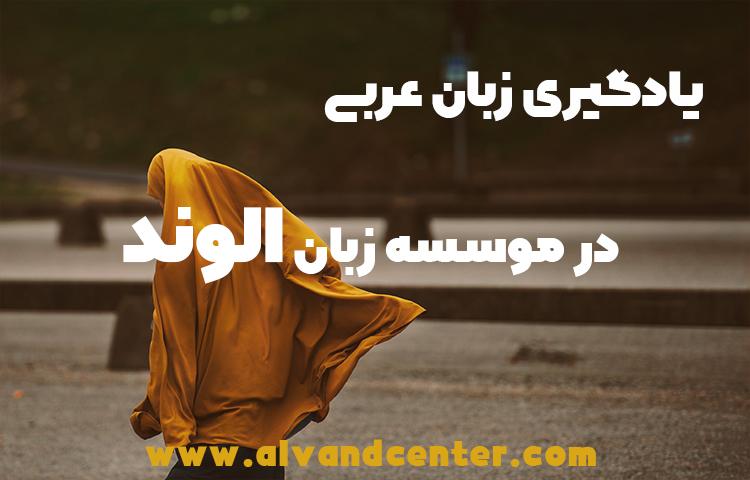 چگونه قواعد مکالمه عربی را یاد بگیریم