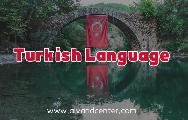 اصطلاحات روزمره در زبان ترکی