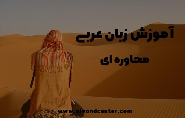 مکالمه عربی محاوره ایی