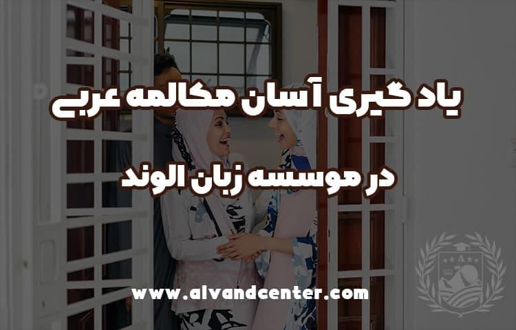 یادگیری آسان مکالمه عربی