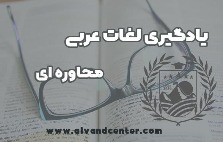 یادگیری  آسان لغات عربی محاوره ایی