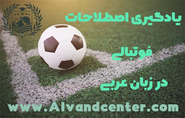 یادگیری اصطلاحات فوتبالی در عربی