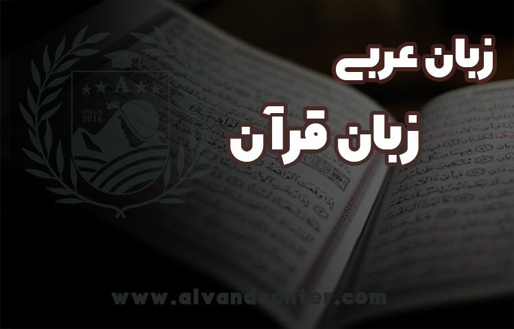 تاریخچه زبان عربی در جهان