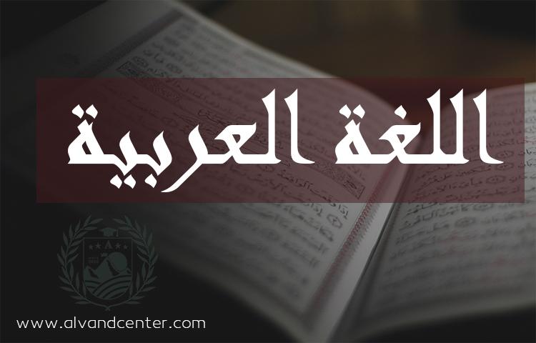 دلایل فواید یادگیری زبان عربی