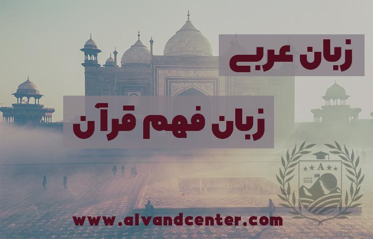 اهمیت یادگیری زبان عربی
