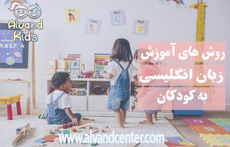 روش آموزش زبان به کودکان