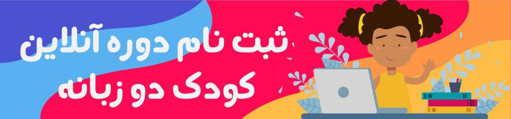 آموزش غیر حضوری زبان کودکان به روش مونته سوری و زبان مادری