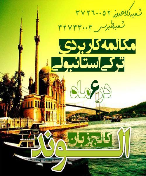 مکالمه کاربردی و تضمینی زبان ترکی استانبولی