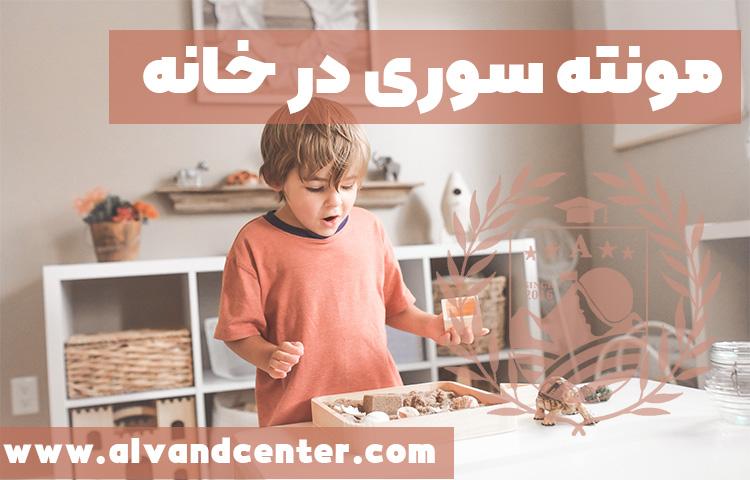 مونته سوری در خانه