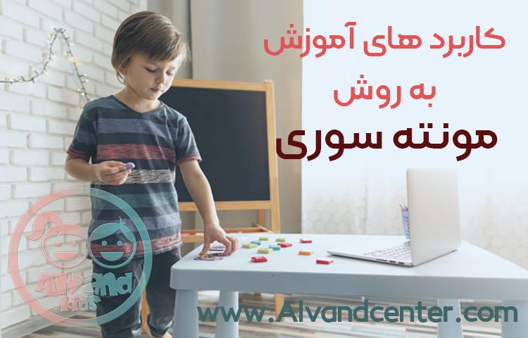 کاربرد روش مونته سوری در آموزش کودکان پیش دبستانی