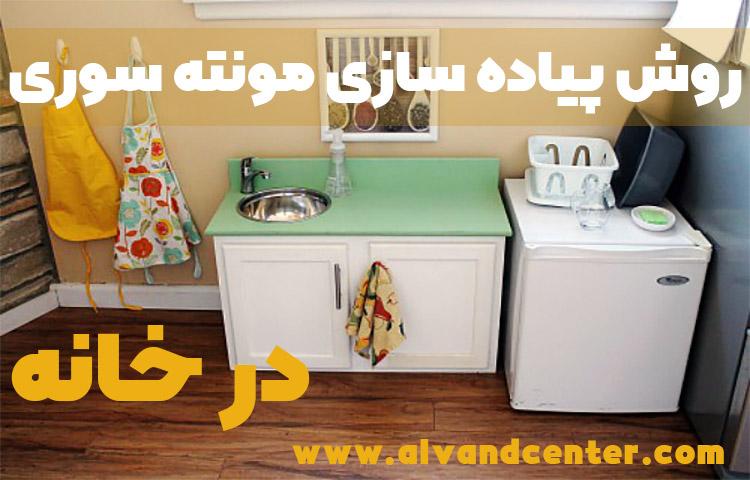 روش هایی برای آموزش مونته سوری در خانه