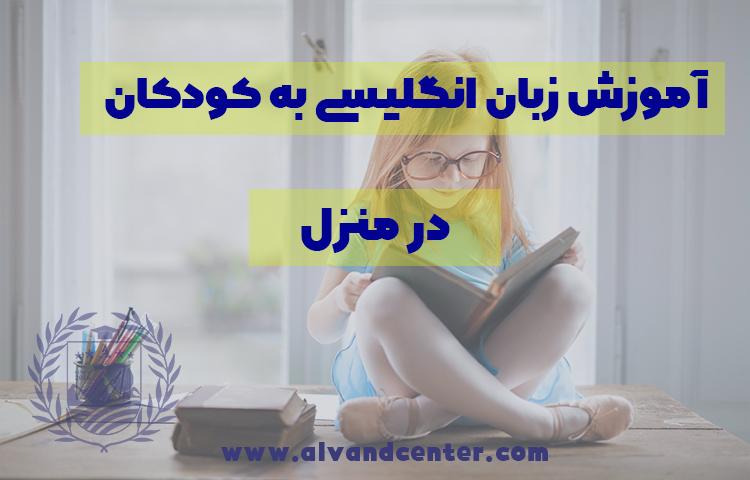 آموزش زبان به کودکان در خانه
