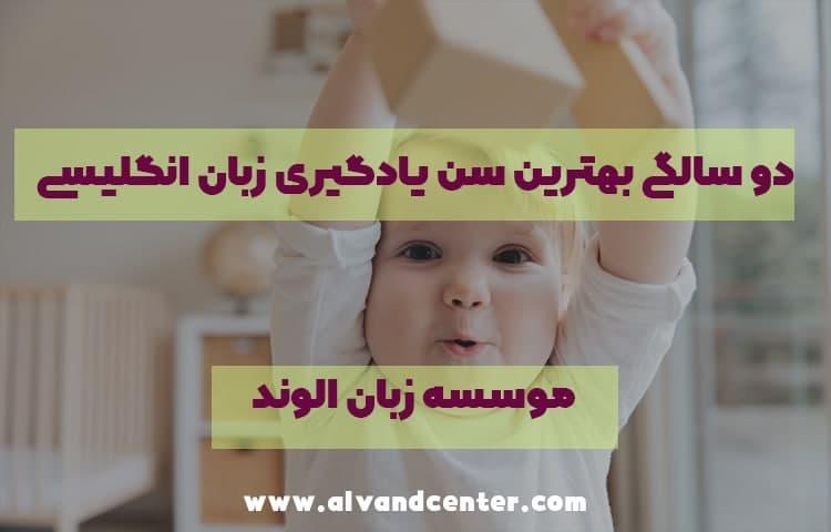بهترين سن آموزش زبان به کودکان در منزل