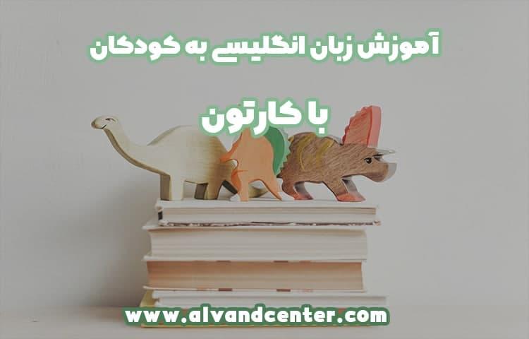 آموزش زبان به کودکان با کارتون