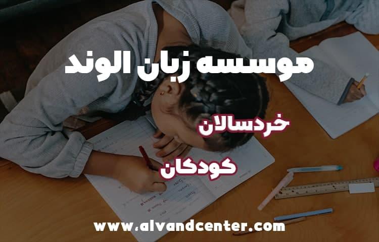 دوره های آنلاین زبان انگلیسی به روش مونته سوری در منزل